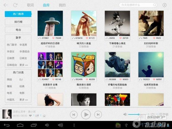 免費音樂App|酷我音乐HD|阿達玩APP