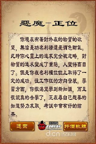 星座塔罗牌占卜中文版