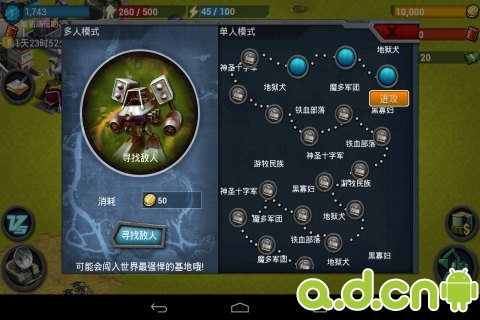戰地:紅色警戒Battle Alert – Red Uprising v4.1.3-Android策略塔防類遊戲下載