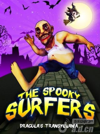 吸血鬼快跑 Spooky Surfers the Zombie Run