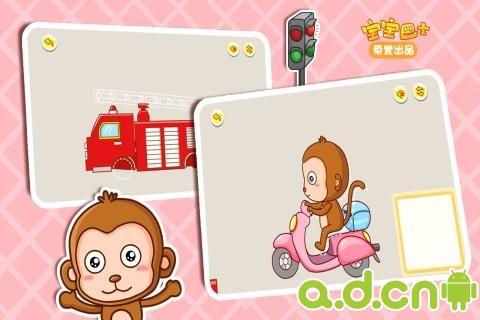 寶寶貼貼紙 v4.23-Android益智休闲類遊戲下載