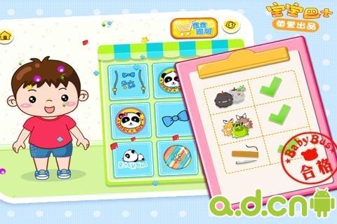 寶寶製衣 v4.23-Android益智休闲類遊戲下載
