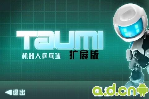 机器人乒乓球 去广告汉化版 Taumi - Pong the Gong Edition