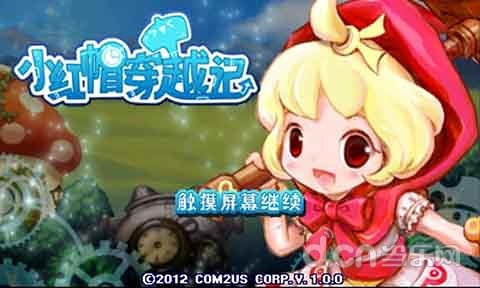 Download 小红帽穿越记(Elphis Adventure) for Free | Aptoide ...
