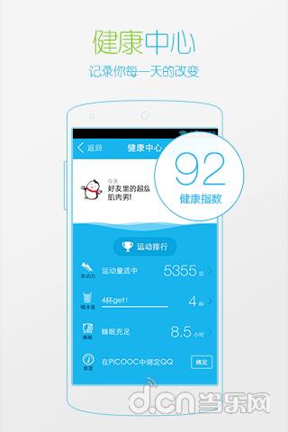 QQ安全中心 QQ安全中心下載 QQ安全中心手機版下載 免費手機軟體下載