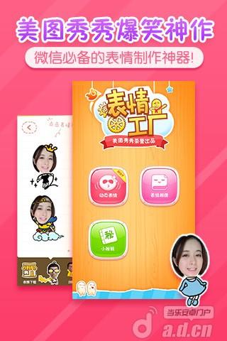 玩攝影App|表情工厂免費|APP試玩