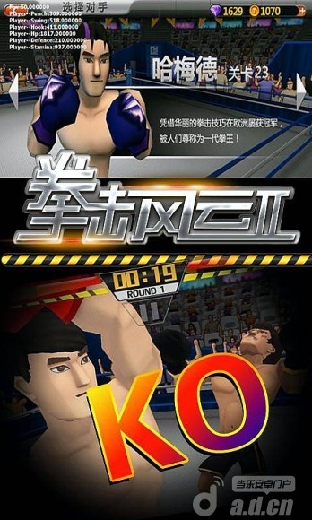 拳击风云II