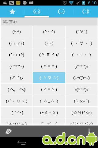 表情符号 Emoticon