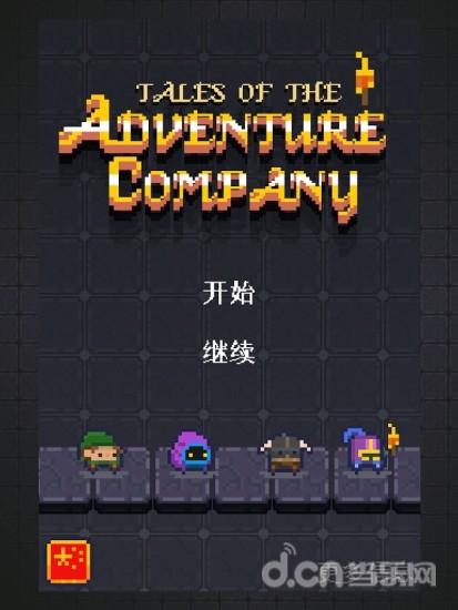 冒险公司传奇 Tales of the Adventure Company