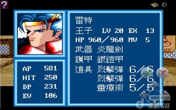 炎龍騎士團 懷舊版 v1.1.5-Android角色扮演類遊戲下載