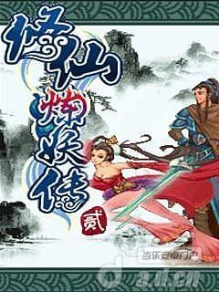 修仙炼妖传2