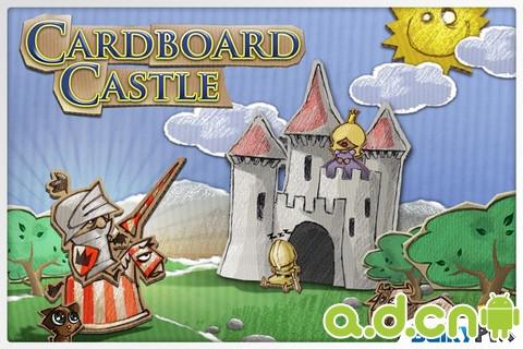 硬纸板城堡 Cardboard Castle