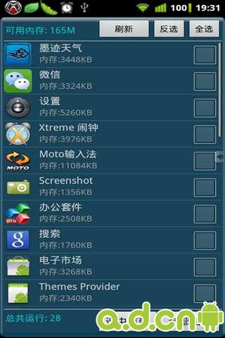 任务管理器 App Arbiter